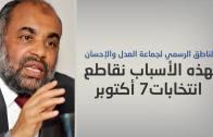 الناطق الرسمي لجماعة العدل والإحسان: لهذا نقاطع الانتخابات