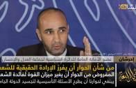 د.احرشان : يبنغي لحوارنا أن يطرح الأسئلة التأسيسية