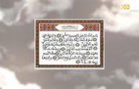 أنغام السماء | القارئ الشيخ عبد الرحمان بنموسى