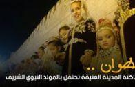 تطوان ..  ساكنة المدينة العتيقة تحتفل بالمولد النبوي الشريف