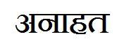 Sanskrit-Anahata