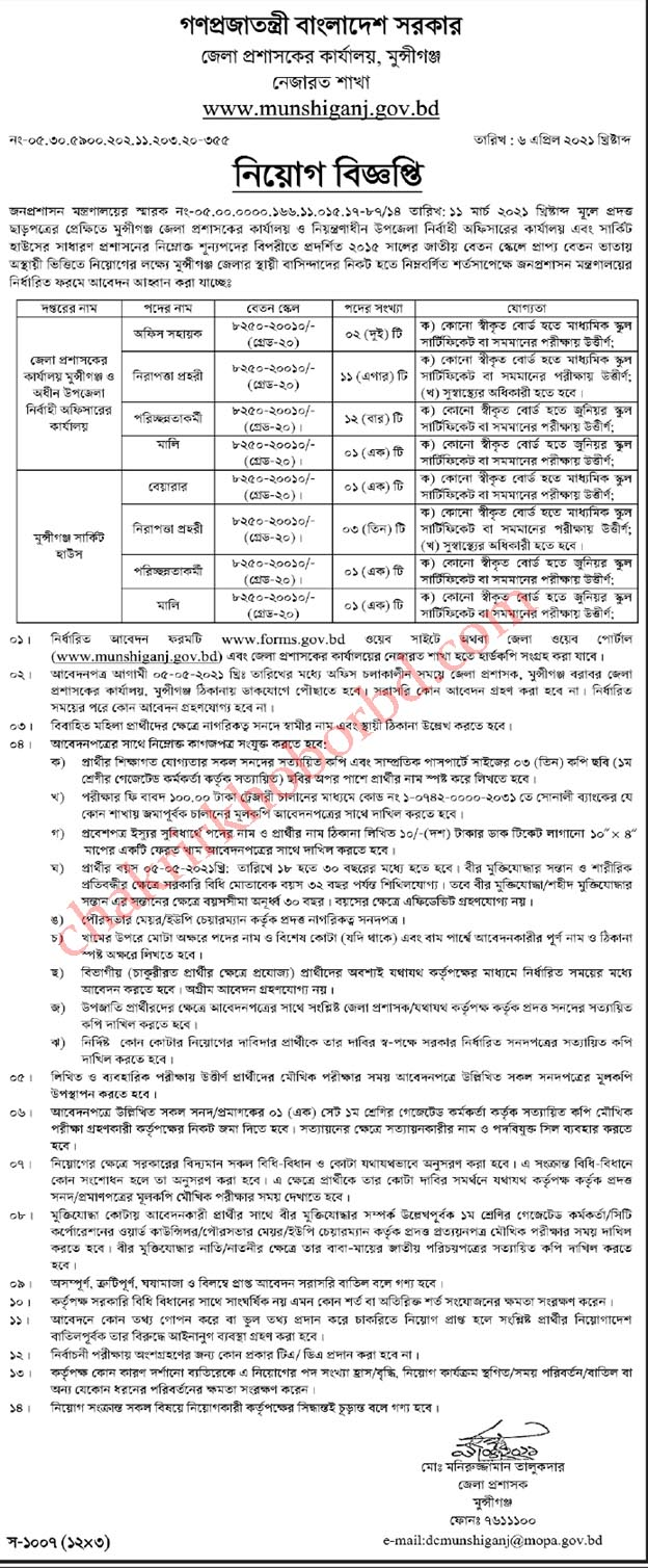 job at district commissioner office