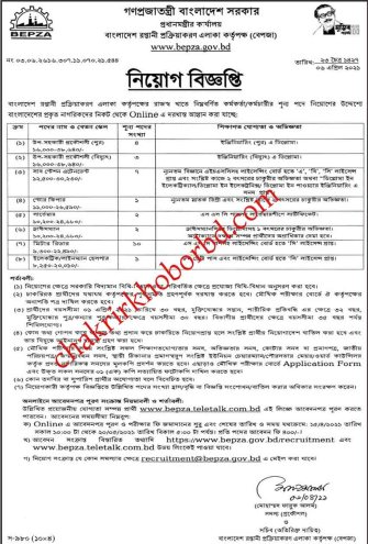 job at prime minister office