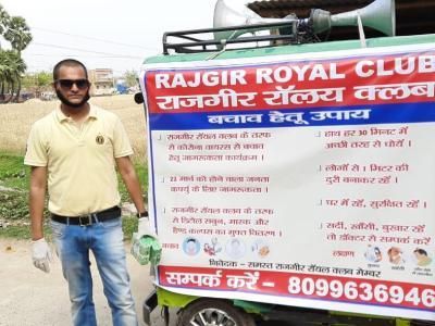Rajgir Royal Club