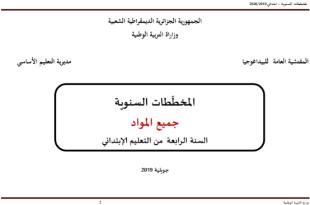 المخططات السنوية للتعلم والتقويم لجميع المواد السنة الرابعة ابتدائي الجديدة