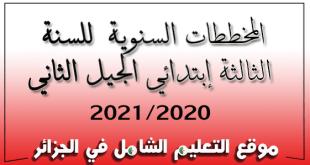 المخططات السنوية للسنة الثالثة إبتدائي – الجيل الثاني 2020 – 2021 ( جميع المواد)