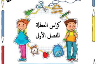 كراس تمارين العطلة لطلاب السنة الخامسة ابتدائي الجيل الثاني 2021
