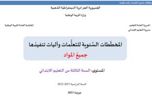 المخططات السنوية للسنة الثالثة إبتدائي – الجيل الثاني 2021 – 2022 ( جميع المواد)