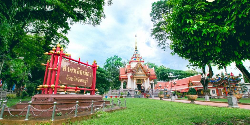 ศาลหลักเมือง จันทบุรี ท่องเที่ยว จันทบุรีรี
