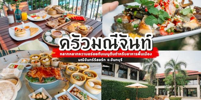 สัมผัสรสชาติต้นตำหรับอาหารพื้นเมืองจันทบุรีที่ครัวมณีจันท์