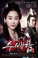The King's Daughter, Soo Baek-hyang စ/ဆံုး