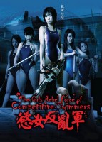 [18+] The Girls Rebel Force of Competitive Swimmers (2007)