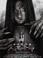 Haunted Hotel (2017)