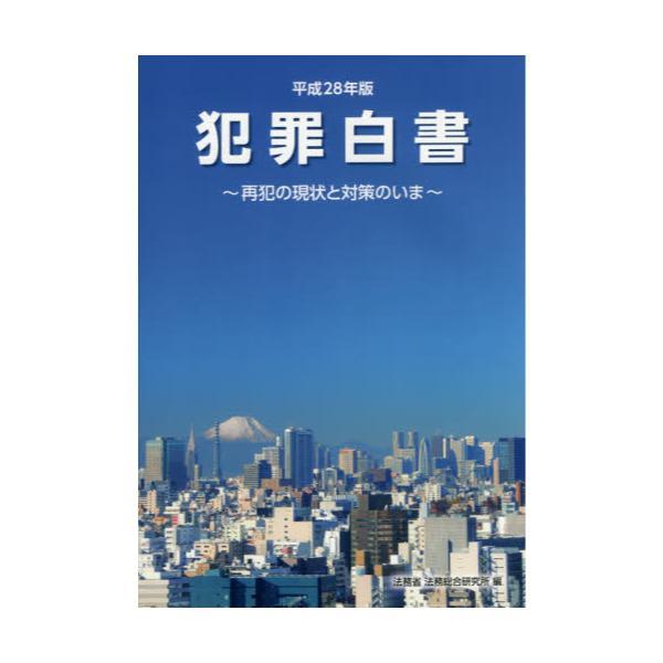 書籍: 犯罪白書 平成28年版: 日経印刷 キャラアニ.com
