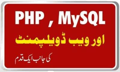 Copy of PHP, MySQL Ebook