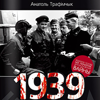 Беларускі гісторык выдаў кнігу пра «забытую вайну» 1939