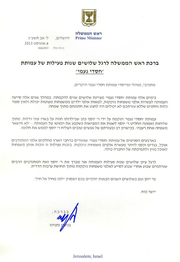 מכתב-ראש-הממשלה
