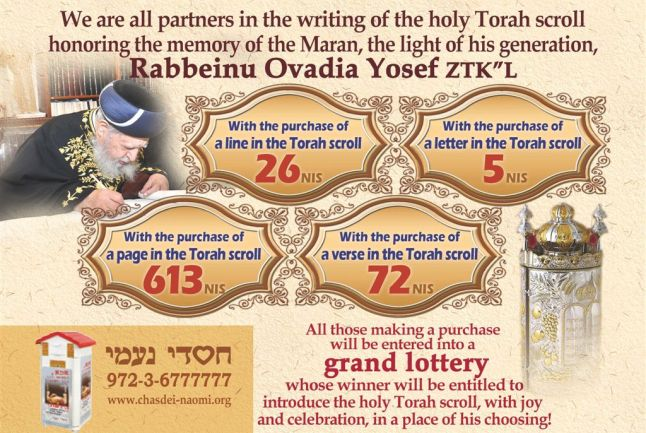 We are all partners in the writing of the holy Torah scroll
