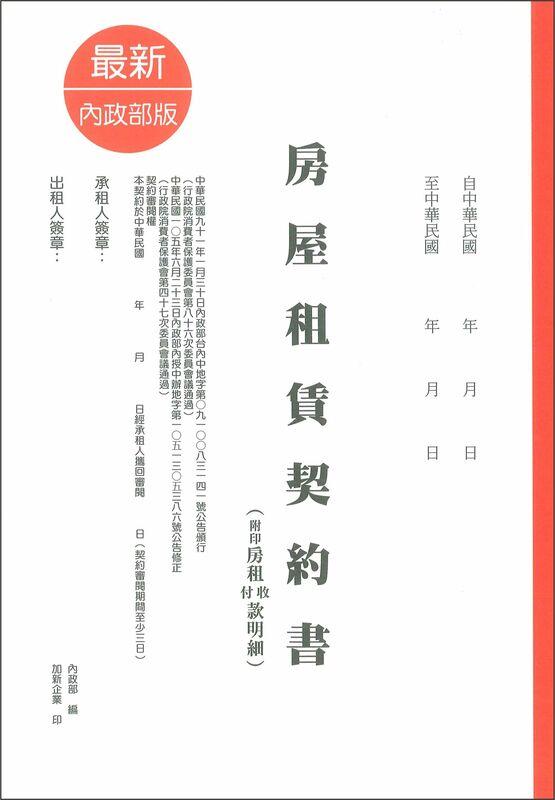 C04 契約.證明書 - 加新商品總覽