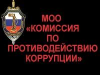 Комиссия по борьбе с коррупцией