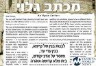 "NEW WEDDING RULES: Rabbonim Sign Letter About ""Goyish Music"" at Weddings"