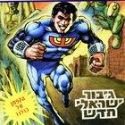 קפטן מחל - גיבור ישראלי חדש