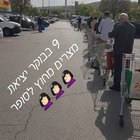 This pesach we will tell the tale of standing in line around the parking lot in place of Yitziat Mitzrayim