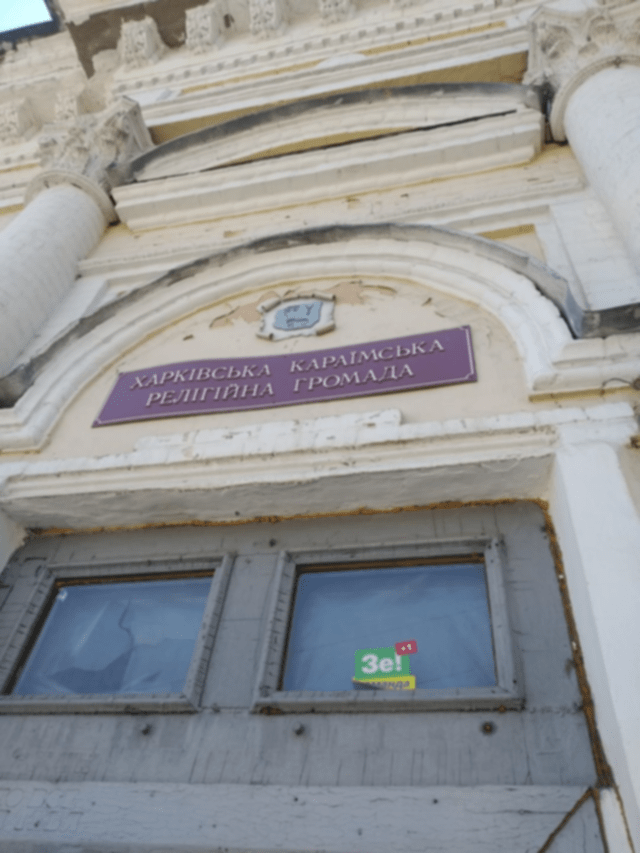 """The only acting karaite synagogue on the Ukrainian mainland. Kharkiv. In the 1920s the building was used as the home for the """"Militant atheist"""" club. Now in a very bad condition, but at least returned to the Karaite Jews."""