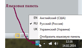 Windows 7 Dil Paneli
