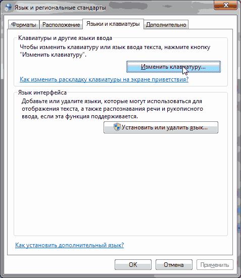 Windows 7-де тілдік және аймақтық стандарттар