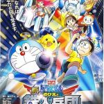 Doraemon-Nobita-Steel-Troops-Angel-Wings-Chirashi-C183-160618101331