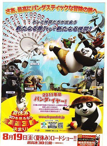 kung fu panda 2 mini movie poster japan chirashi c165 cheap lightning