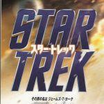 Star-Trek-V2-Mini-Movie-Poster-Japan-Chirashi-Jpn-C97-160606074302