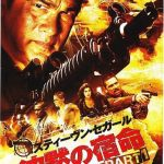 True-Justice-Part1-Steven-Seagal-Japan-Chirashi-C168-160615572764