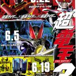 Kamen-Rider-Den-o-3-0-Red-Blue-Yellow-Japan-Movie-Poster-Chirashi-C390-160672320536