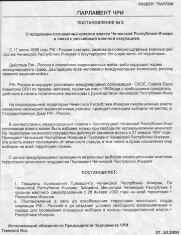 Post-5 от 27.10.2000г. О продлении полном. власти ЧРИ