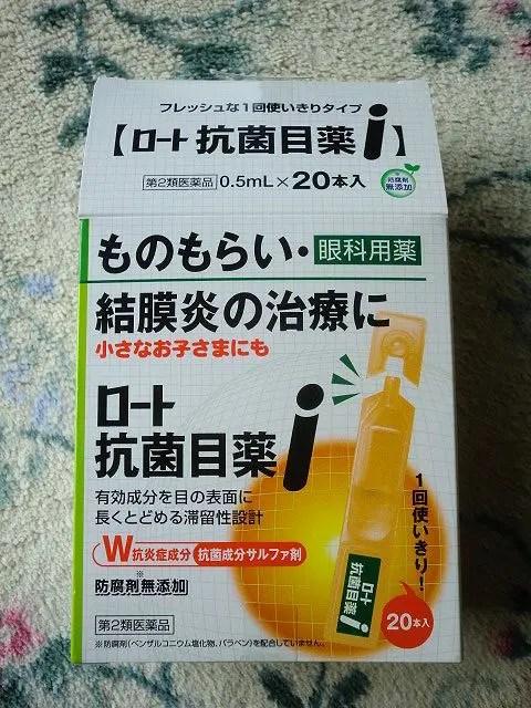 ロート抗菌目薬
