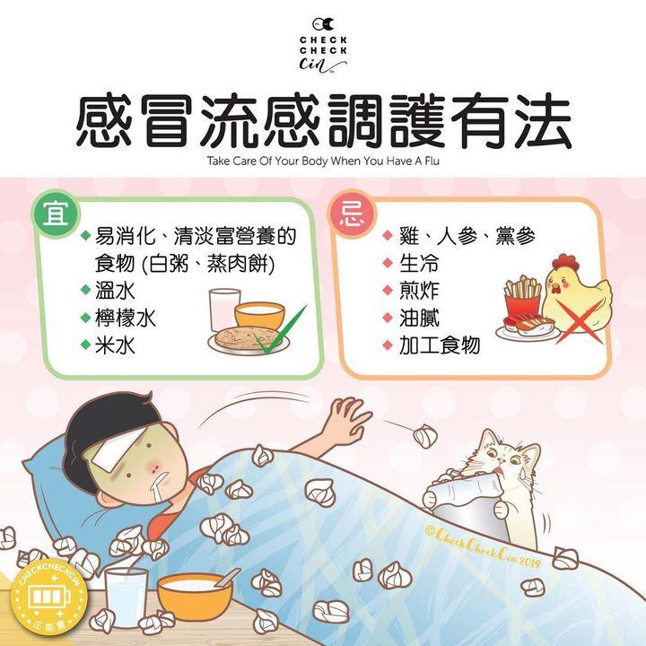 【流感肆虐】你懂得照顧流感病人嗎? - CheckCheckCin