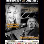 Ο Μιχάλης Κακέπης και η Αναστασία  Βαφειάδου στο Holywood Stage την Παρασκευή 21 ΑΠΡΙΛΙΟΥ/22.00