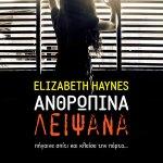 "ELIZABETH HAYNES –  ""ΑΝΘΡΩΠΙΝΑ ΛΕΙΨΑΝΑ""."