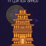 """Κυκλοφόρησε από τις εκδόσεις Gema το συναρπαστικό μυθιστόρημα του Neel Mukherjee """"Η ζωή των άλλων""""."""