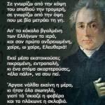 """""""Σε γνωρίζω""""… Διονύσιος Σολωμός, της Κλεοπάτρας Εμμανουήλ στο Αλκμήνη!"""