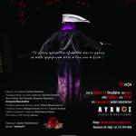 "«Techou – το Τεφτέρι»: ""Κερδίστε μια διπλή πρόσκληση για την τελευταία παράσταση το Σάββατο 16/12!"