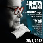 «Η Δ. Γαλάνη και το Chronos Project συναντούν τους ΤΑΚΙΜ» @ Μέγαρο Μουσικής Αθηνών|| 30 ΙΑΝΟΥΑΡΙΟΥ