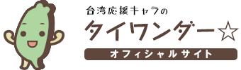 タイワンダー☆のプロフィール