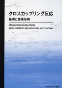 cross-coupling_book.pngのサムネール画像