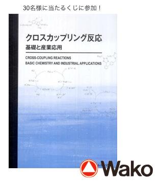 wakonenkai2012.png