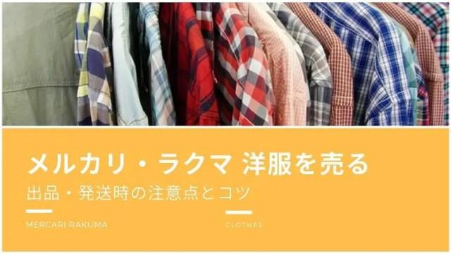 メルカリ・ラクマで洋服を売る