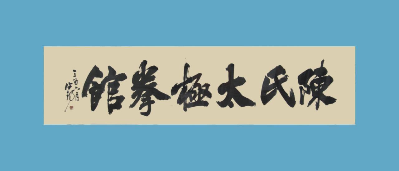 Chen shi tai ji quan guan