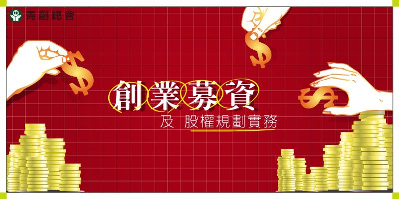 創業募資及股權規劃實務